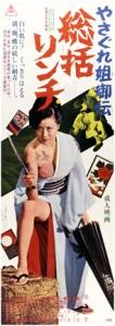 femaleyakuza_poster01