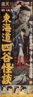 109px-The_Ghost_of_Yotsuya_1959_poster_2
