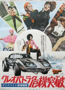 CleopatraJones_B2_Japan-1-500x702