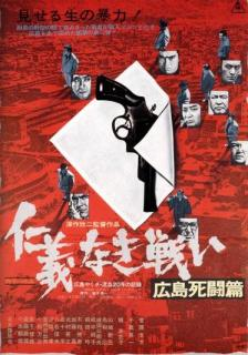 The_Yakuza_Papers_Vol_2_Deadly_Fight_in_Hiroshima-927132399-large